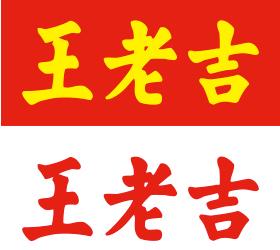 wang-lao-ji