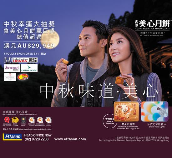 20160621_Maxim-Moon-Cake-Billboard