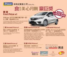 Ettason Promotion