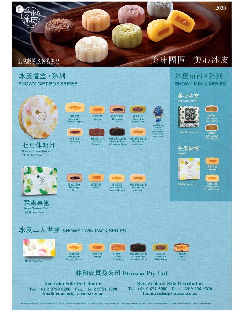 Mooncake Flavour Card 2