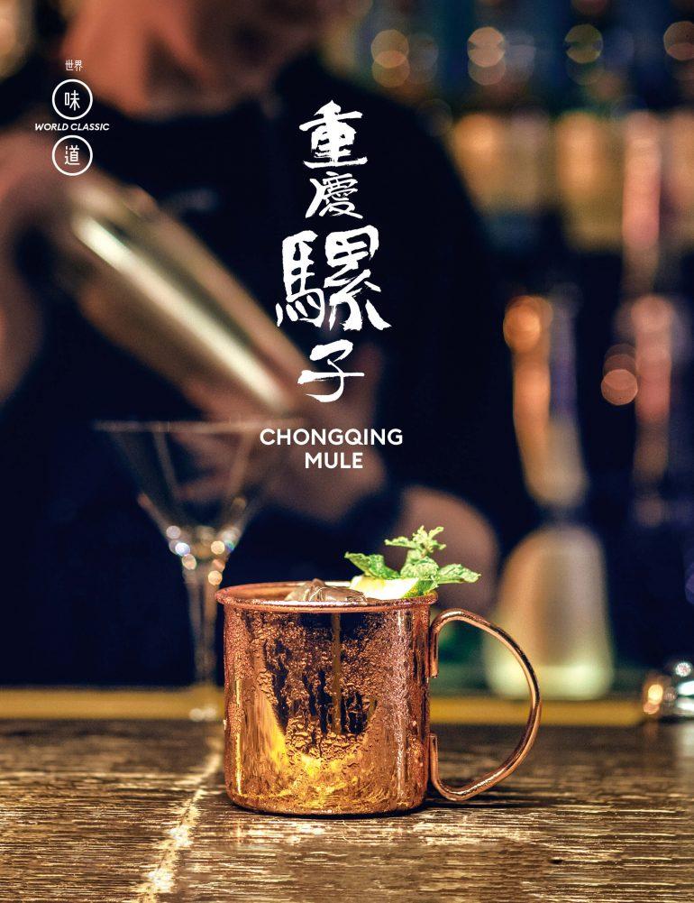 CHONGQING MULE